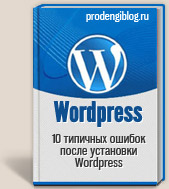 10 ошибок, которые совершают владельцы сайта после установки WordPress