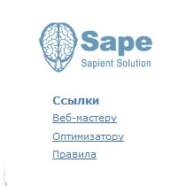 Установка кода SAPE на сайт