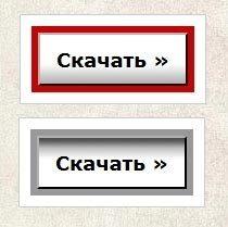 Сделайте красивую кнопку для своего блога