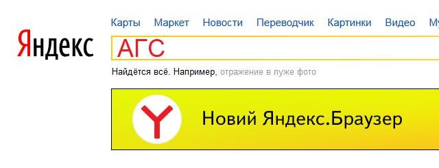АГС фильтр: Как вывести сайт из под фильтра Яндекса