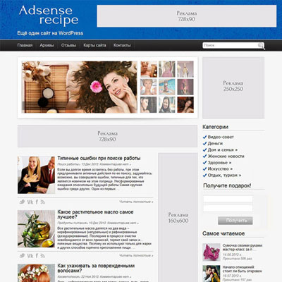 Тема для wordpress Adsense Recipe