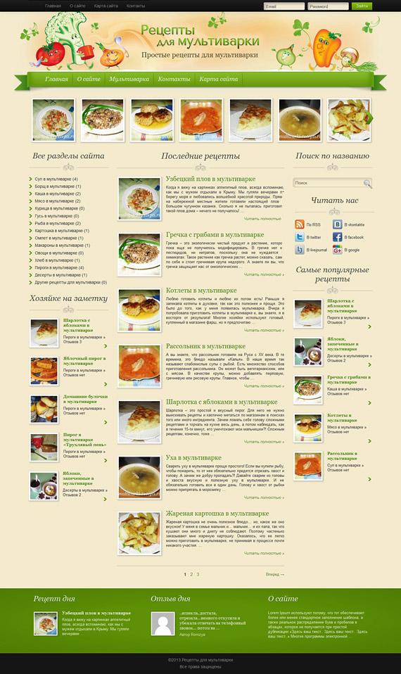 Сайт кулинарных рецептов с фотографиями
