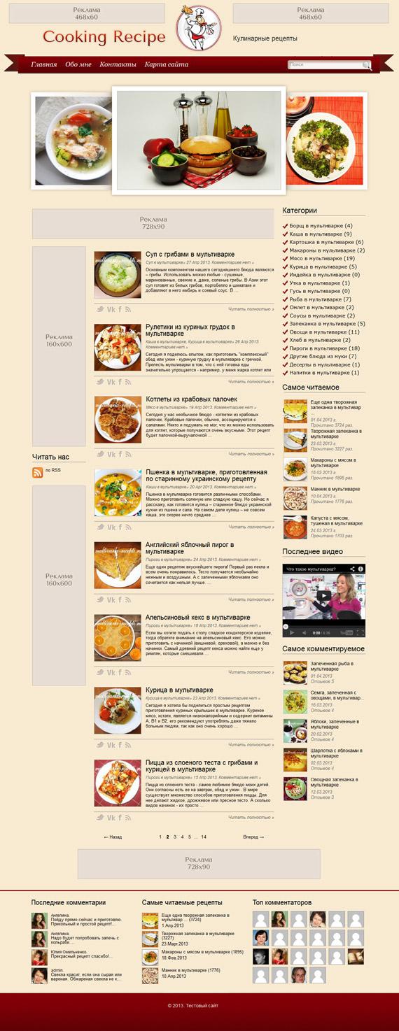 Шаблон сайта кулинария