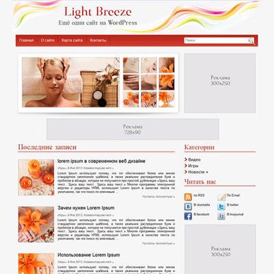 LightBreeze