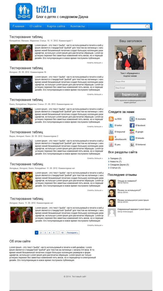 Шаблон для блога