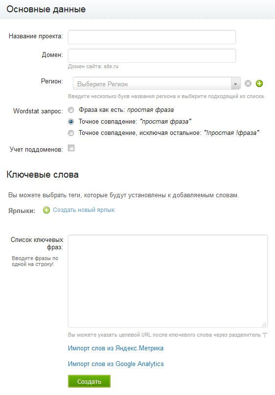 Проверить позицию сайта по запросу: страница добавления проекта