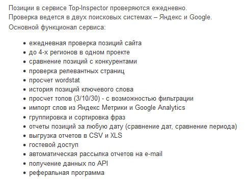 Как проверить позиции в Яндексе: функции Топ Инспектор
