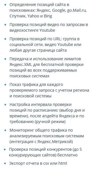 Проверить позиции сайта в яндексе: Функционал Топ Визор