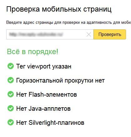 Проверка удобства сайта для просмотра с мобильных устройств в новом Вебмастер Яндекс