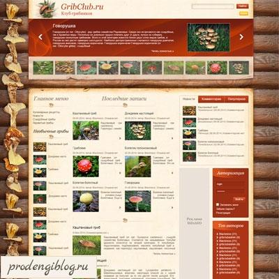 Сайт клуба грибников