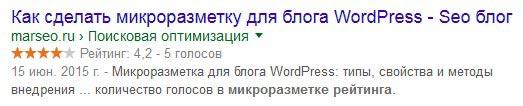 Микроразметка в Google, рейтинг