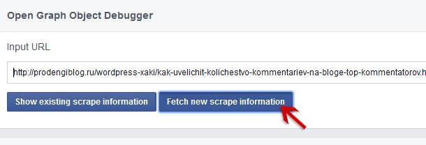 Проверка ошибок в Дебагере Facebook