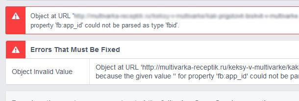 Ошибки в Дебагере Facebook
