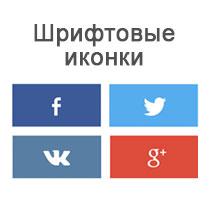 Иконочные шрифты
