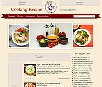 Тема для кулинарного сайта CookingRecipe