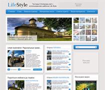Тема портального типа Life Style