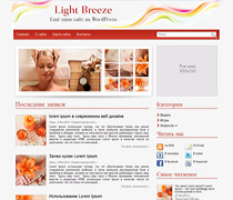 Тема для wordpress Light Breeze для блога