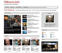 Николаевский портал новостей