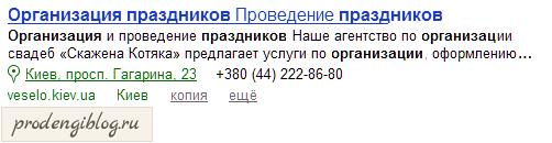 Яндекс Организации в расширенном сниппете