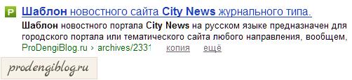 Фавикон в сниппете Яндекса