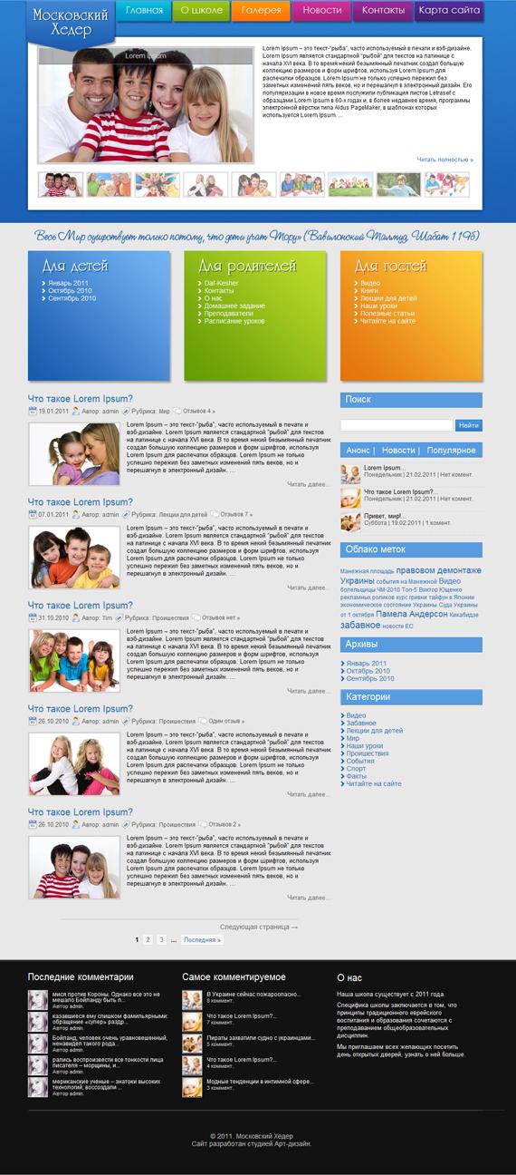 скачать шаблоны школьных сайтов: