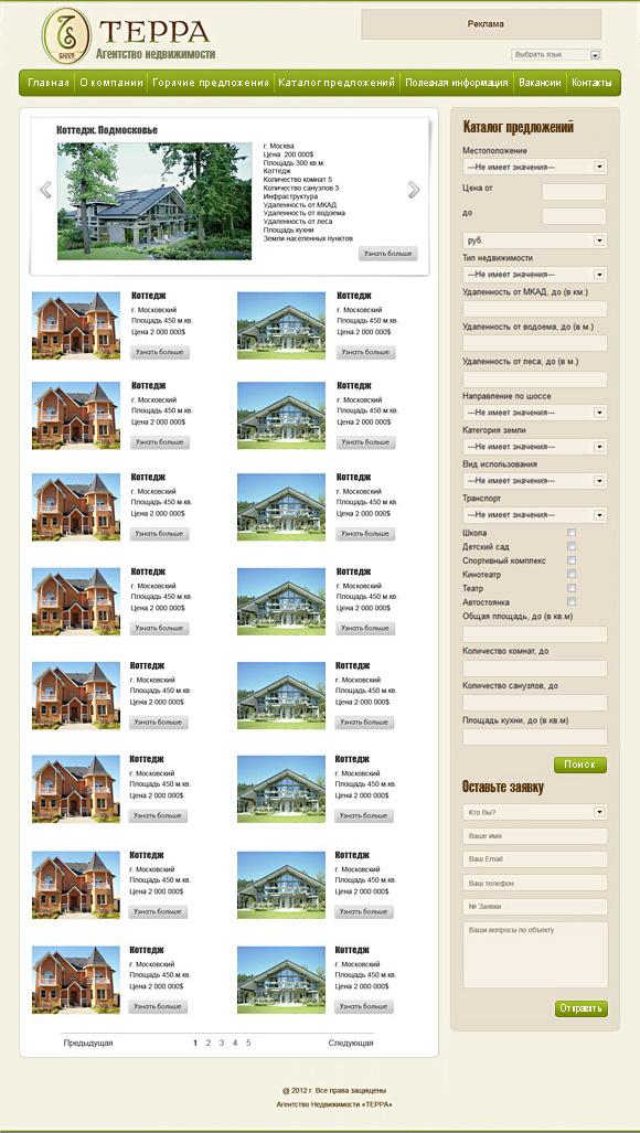 шаблон сайта недвижимости:
